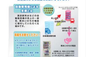 自動販売機で熊本いのちの電話にご支援をお願いします